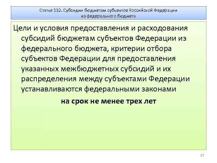 Статья 132. Субсидии бюджетам субъектов Российской Федерации из федерального бюджета Цели и условия предоставления