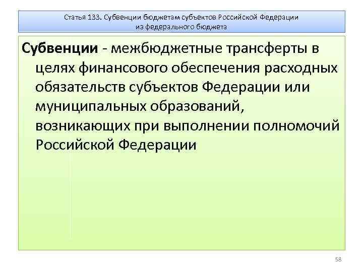 Статья 133. Субвенции бюджетам субъектов Российской Федерации из федерального бюджета Субвенции - межбюджетные трансферты