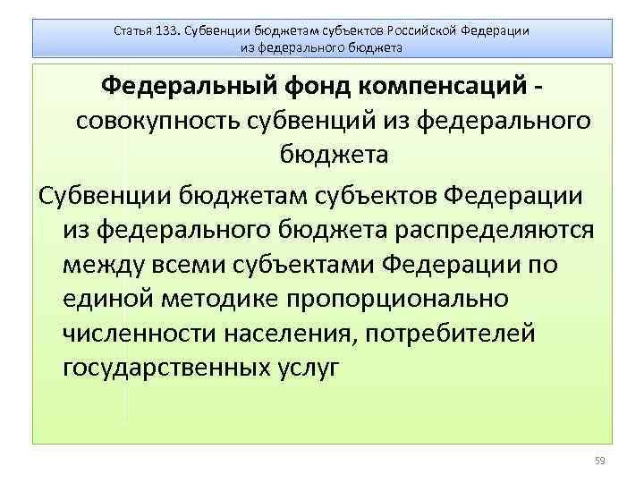 Статья 133. Субвенции бюджетам субъектов Российской Федерации из федерального бюджета Федеральный фонд компенсаций совокупность