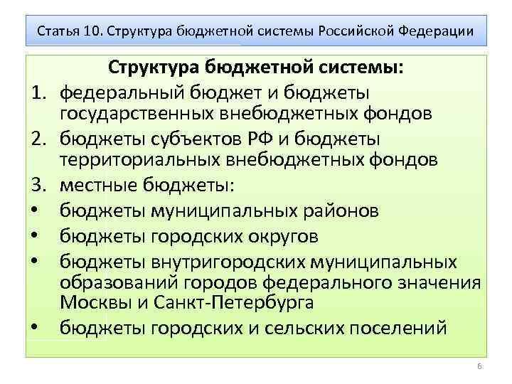 Статья 10. Структура бюджетной системы Российской Федерации 1. 2. 3. • • Структура бюджетной