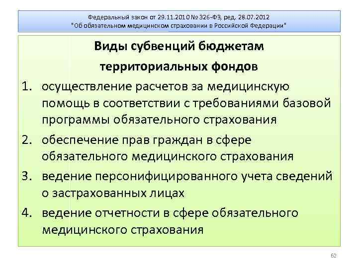 Федеральный закон от 29. 11. 2010 № 326 -ФЗ, ред. 28. 07. 2012