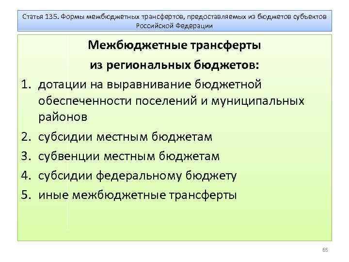 Статья 135. Формы межбюджетных трансфертов, предоставляемых из бюджетов субъектов Российской Федерации 1. 2. 3.
