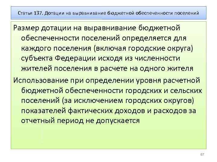 Статья 137. Дотации на выравнивание бюджетной обеспеченности поселений Размер дотации на выравнивание бюджетной обеспеченности