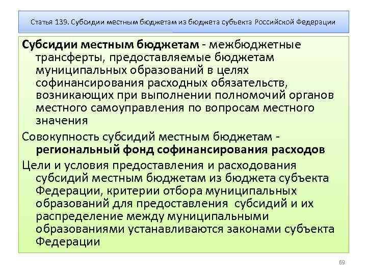 Статья 139. Субсидии местным бюджетам из бюджета субъекта Российской Федерации Субсидии местным бюджетам -
