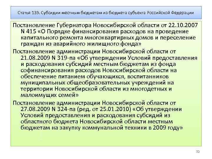 Статья 139. Субсидии местным бюджетам из бюджета субъекта Российской Федерации Постановление Губернатора Новосибирской области