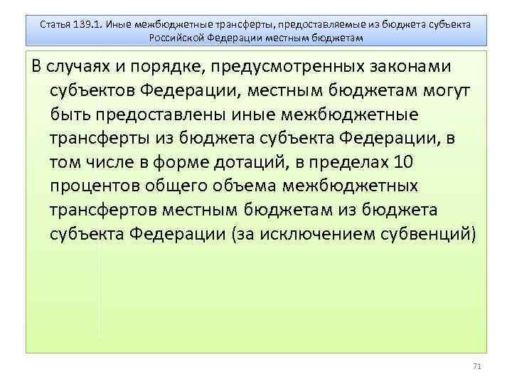 Статья 139. 1. Иные межбюджетные трансферты, предоставляемые из бюджета субъекта Российской Федерации местным бюджетам
