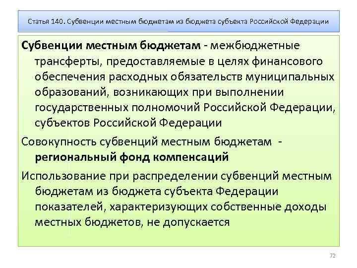 Статья 140. Субвенции местным бюджетам из бюджета субъекта Российской Федерации Субвенции местным бюджетам -