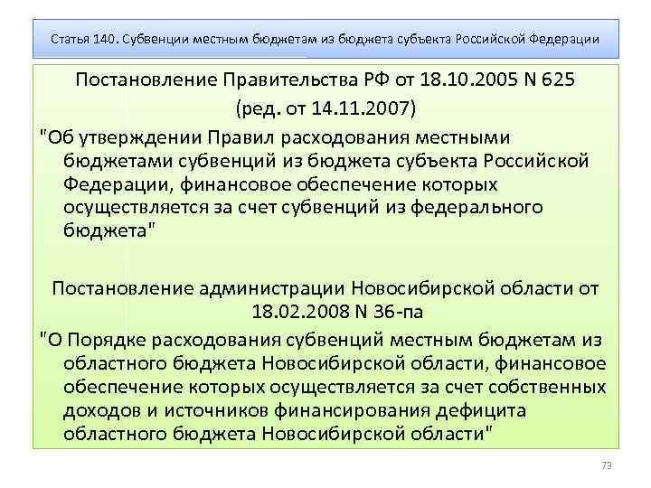 Статья 140. Субвенции местным бюджетам из бюджета субъекта Российской Федерации Постановление Правительства РФ от