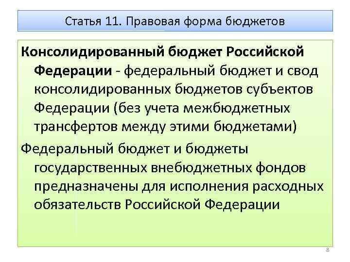 Статья 11. Правовая форма бюджетов Консолидированный бюджет Российской Федерации - федеральный бюджет и свод
