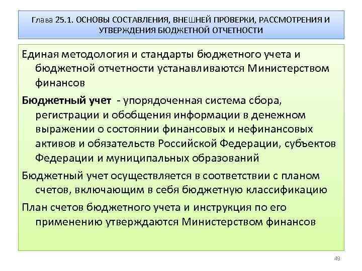 Стадия Составления Внешней Проверки Рассмотрения И Утверждения Бюджетной Отчетности Шпаргалка