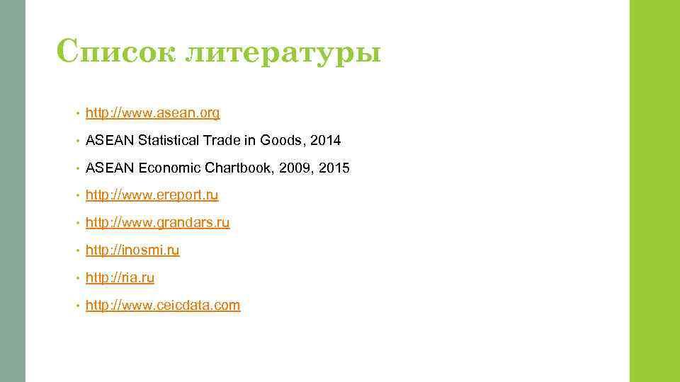 Список литературы • http: //www. asean. org • ASEAN Statistical Trade in Goods, 2014