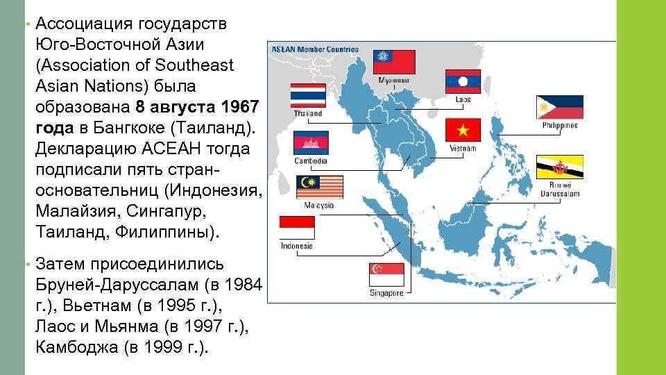 • Ассоциация государств Юго-Восточной Азии (Association of Southeast Asian Nations) была образована 8