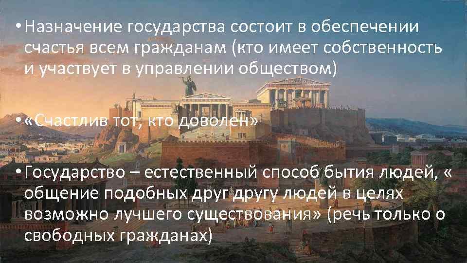 • Назначение государства состоит в обеспечении счастья всем гражданам (кто имеет собственность и
