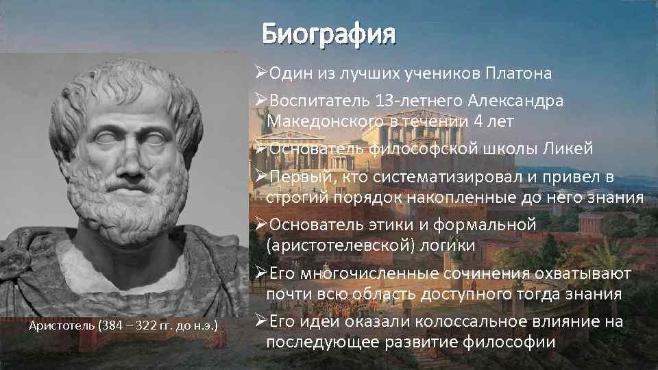 Биография Аристотель (384 – 322 гг. до н. э. ) ØОдин из лучших учеников