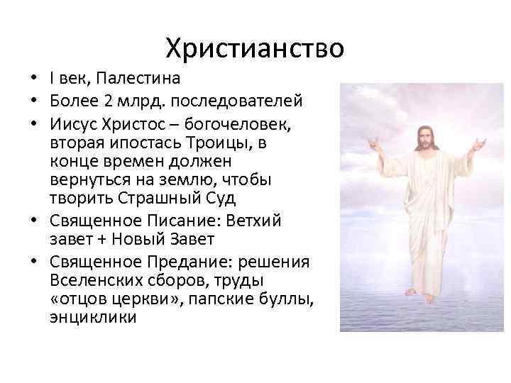 Христианство • I век, Палестина • Более 2 млрд. последователей • Иисус Христос –