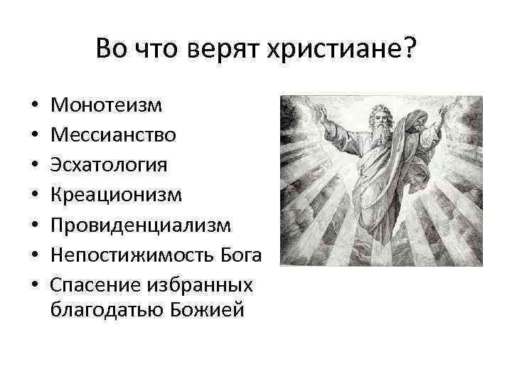 Во что верят христиане? • • Монотеизм Мессианство Эсхатология Креационизм Провиденциализм Непостижимость Бога Спасение