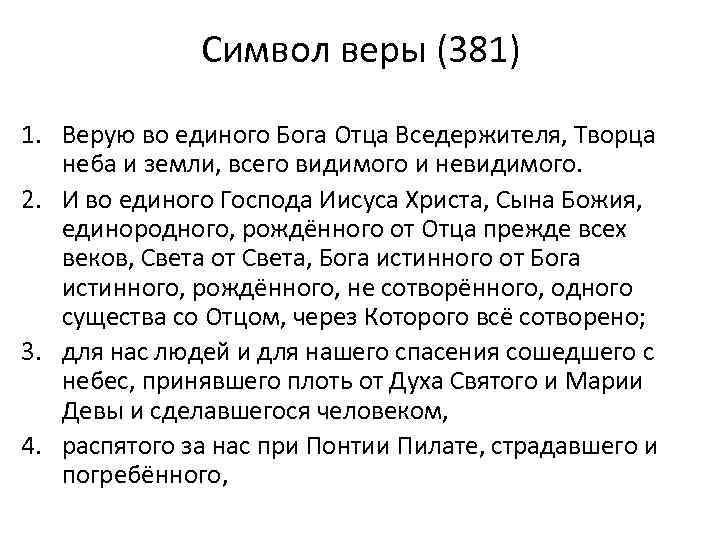 Символ веры (381) 1. Верую во единого Бога Отца Вседержителя, Творца неба и земли,