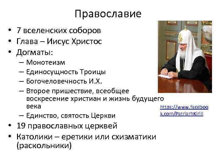 Православие • 7 вселенских соборов • Глава – Иисус Христос • Догматы: – Монотеизм
