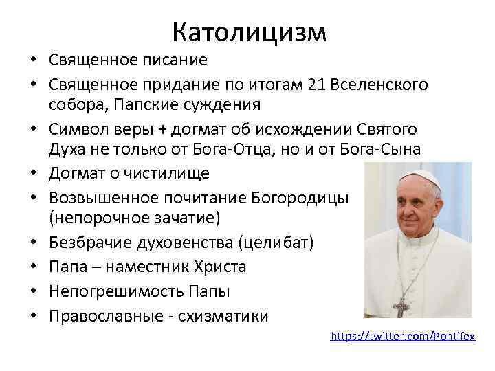Католицизм • Священное писание • Священное придание по итогам 21 Вселенского собора, Папские суждения