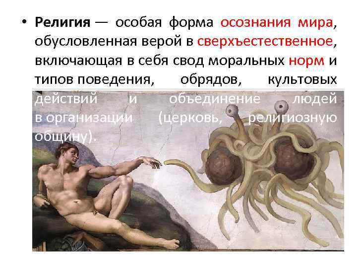 • Религия — особая форма осознания мира, обусловленная верой в сверхъестественное, включающая в