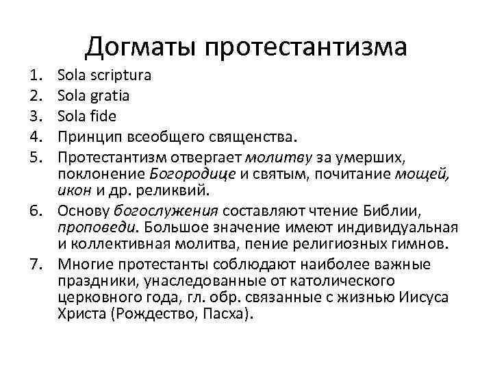 1. 2. 3. 4. 5. Догматы протестантизма Sola scriptura Sola gratia Sola fide Принцип