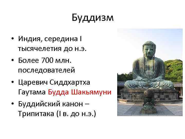 Буддизм • Индия, середина I тысячелетия до н. э. • Более 700 млн. последователей