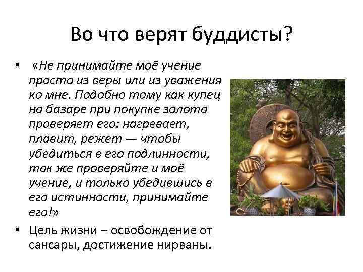 Во что верят буддисты? • «Не принимайте моё учение просто из веры или из