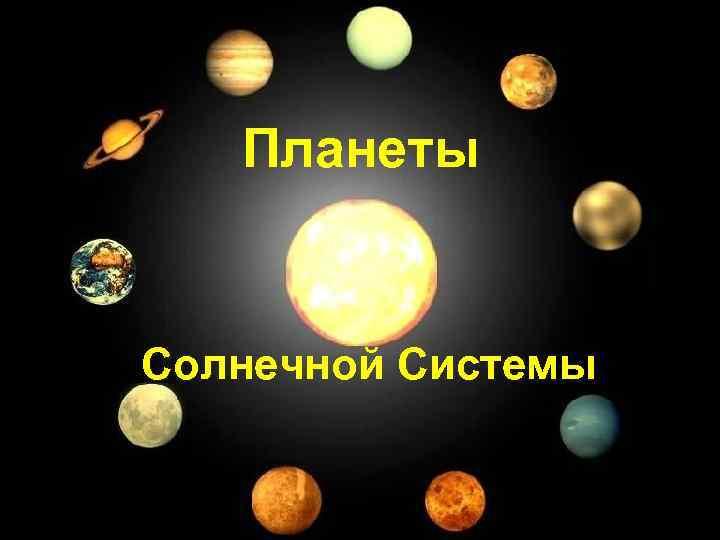 знакомства планет история