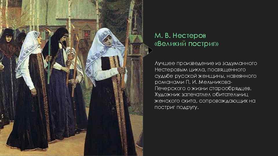 М. В. Нестеров «Великий постриг» Лучшее произведение из задуманного Нестеровым цикла, посвященного судьбе русской