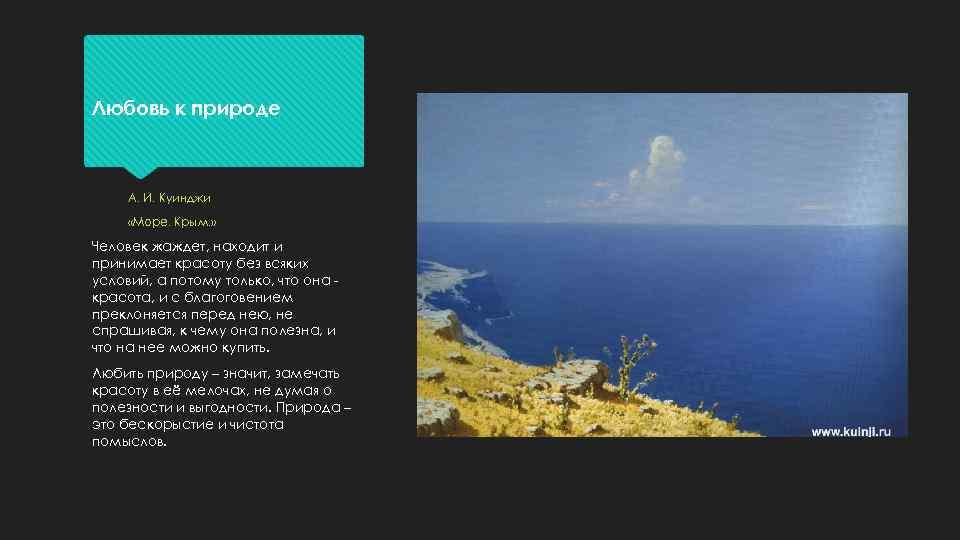 Любовь к природе А. И. Куинджи «Море. Крым. » Человек жаждет, находит и принимает