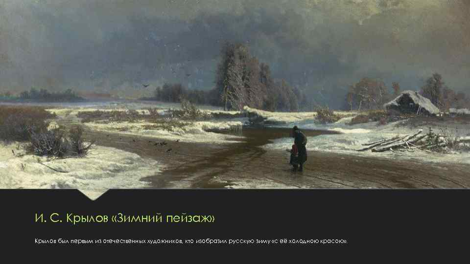 И. С. Крылов «Зимний пейзаж» Крылов был первым из отечественных художников, кто изобразил русскую