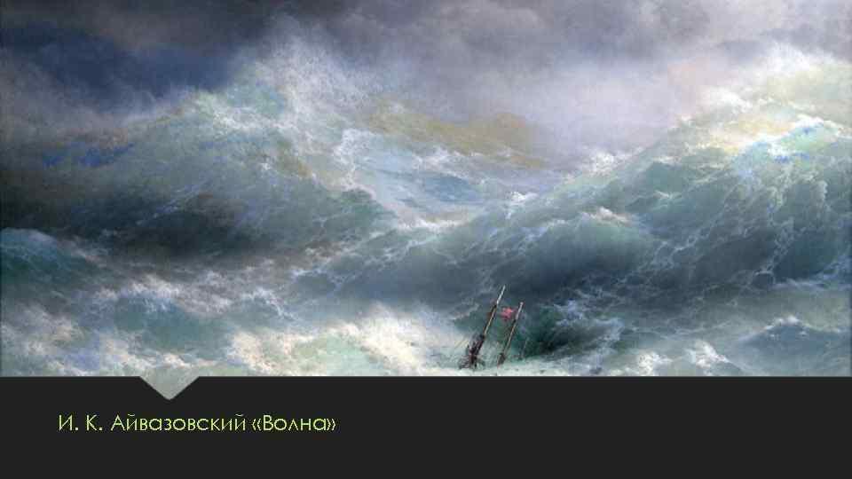 И. К. Айвазовский «Волна»
