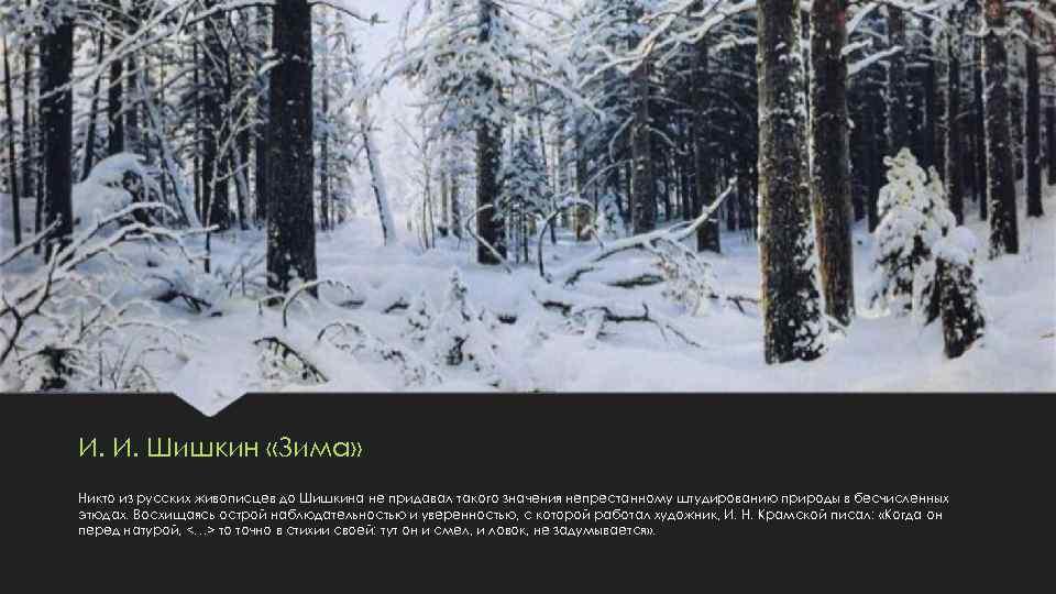 И. И. Шишкин «Зима» Никто из русских живописцев до Шишкина не придавал такого значения