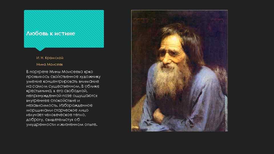 Любовь к истине И. Н. Крамской Мина Моисеев В портрете Мины Моисеева ярко проявилось