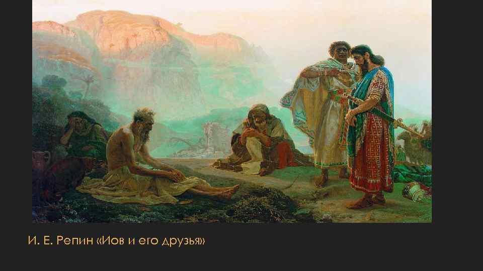 И. Е. Репин «Иов и его друзья»