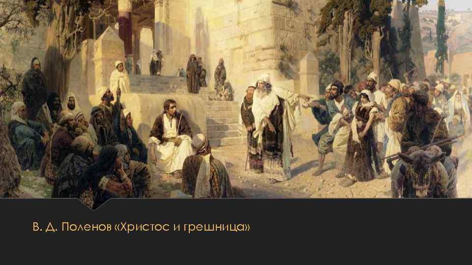 В. Д. Поленов «Христос и грешница»