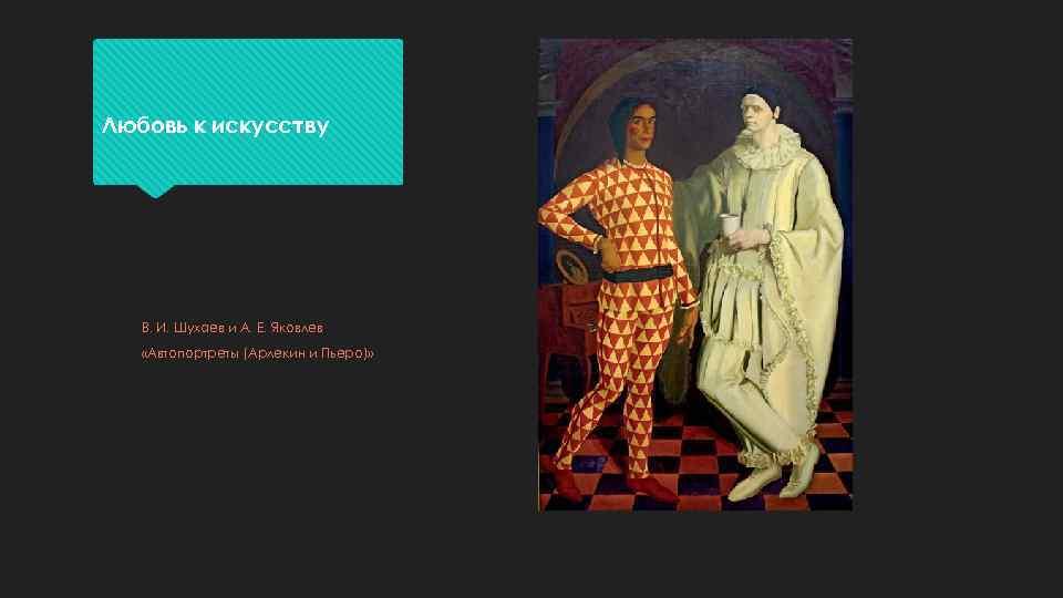 Любовь к искусству В. И. Шухаев и А. Е. Яковлев «Автопортреты (Арлекин и Пьеро)»