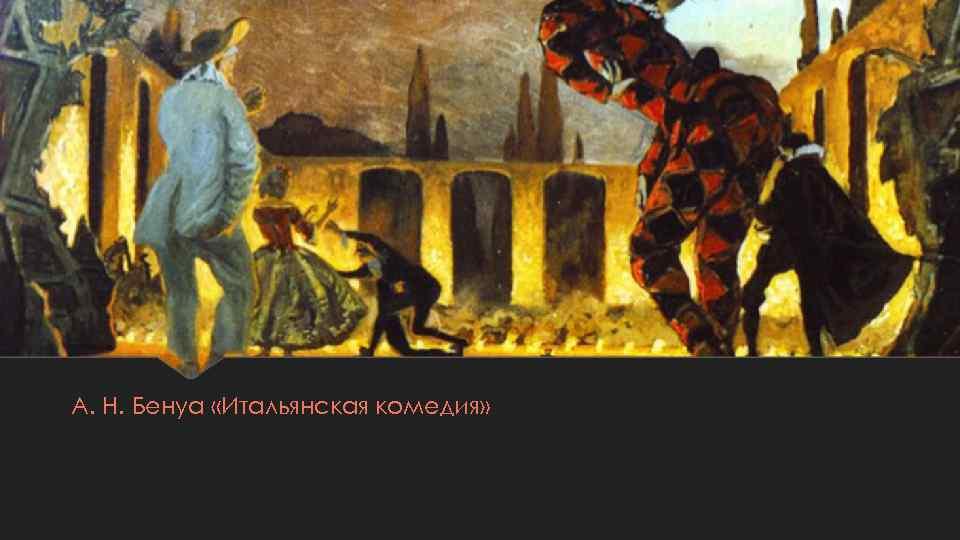 А. Н. Бенуа «Итальянская комедия»