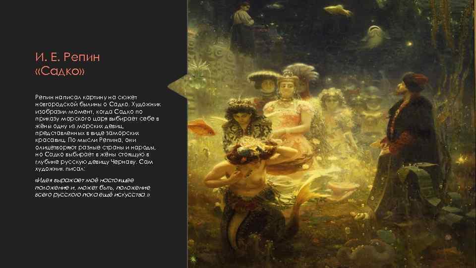И. Е. Репин «Садко» Репин написал картину на сюжет новгородской былины о Садко. Художник