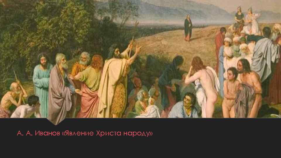 А. А. Иванов «Явление Христа народу»