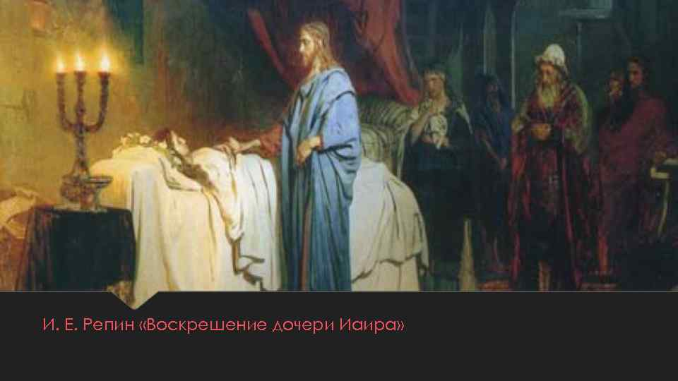 И. Е. Репин «Воскрешение дочери Иаира»