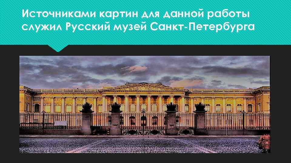 Источниками картин для данной работы служил Русский музей Санкт-Петербурга