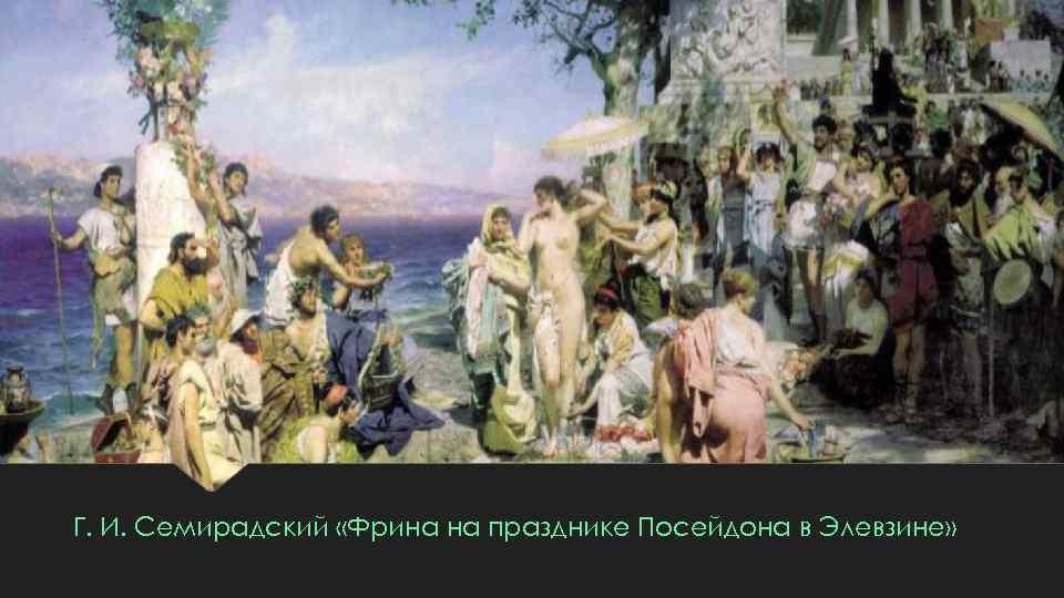 Г. И. Семирадский «Фрина на празднике Посейдона в Элевзине»