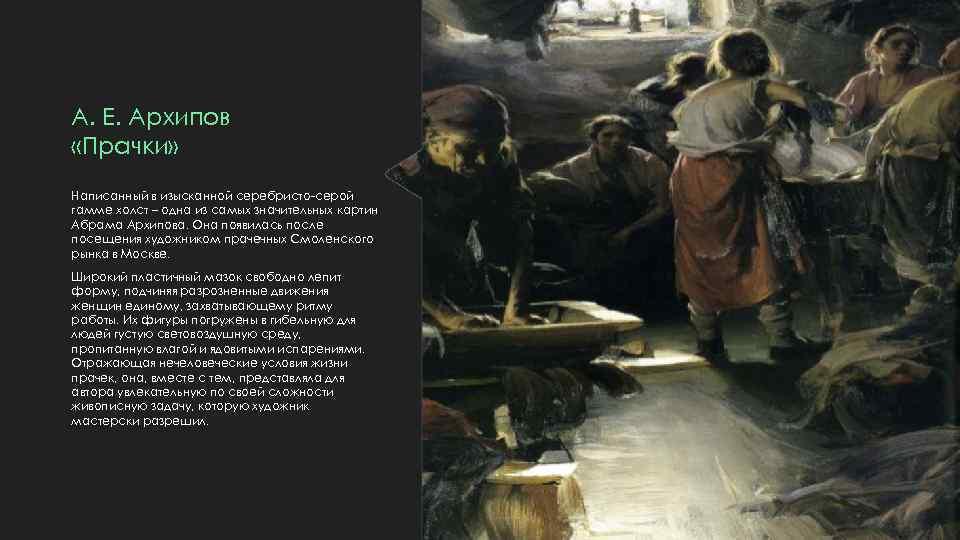 А. Е. Архипов «Прачки» Написанный в изысканной серебристо-серой гамме холст – одна из самых