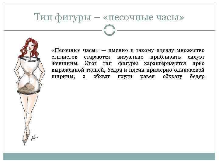 Типы фигуры песочные часы похудеть