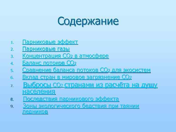 Содержание 1. 2. 3. 4. 5. 6. 7. 8. 9. Парниковые эффект Парниковые газы