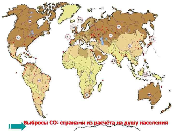 Выбросы СО 2 странами из расчёта на душу населения