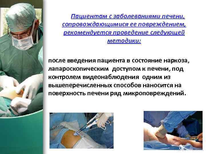 Пациентам с заболеваниями печени, сопровождающимися ее повреждением, рекомендуется проведение следующей методики: после введения пациента