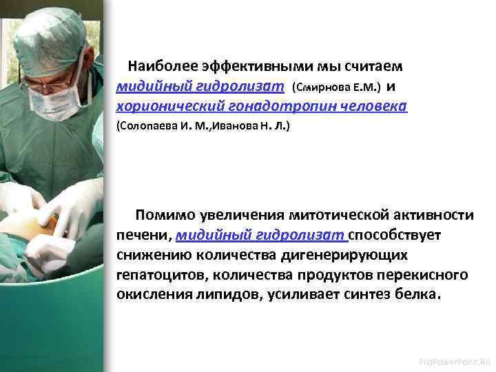 Наиболее эффективными мы считаем мидийный гидролизат (Смирнова Е. М. ) и хорионический гонадотропин