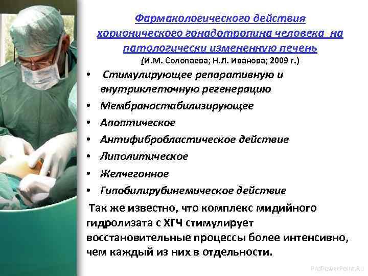 Фармакологического действия хорионического гонадотропина человека на патологически измененную печень (И. М. Солопаева; Н. Л.